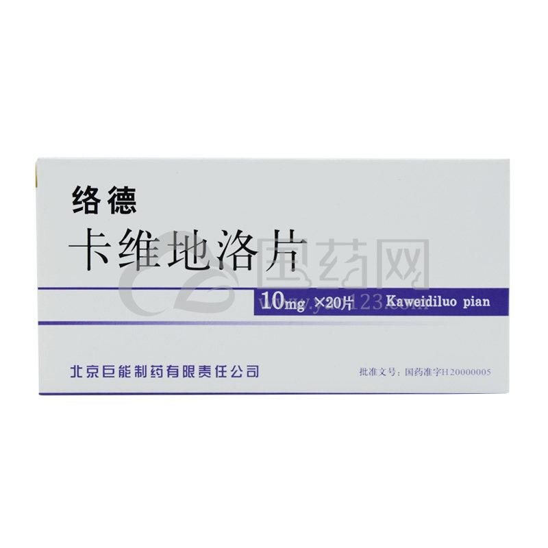 络德 卡维地洛片 10mg*20片/盒