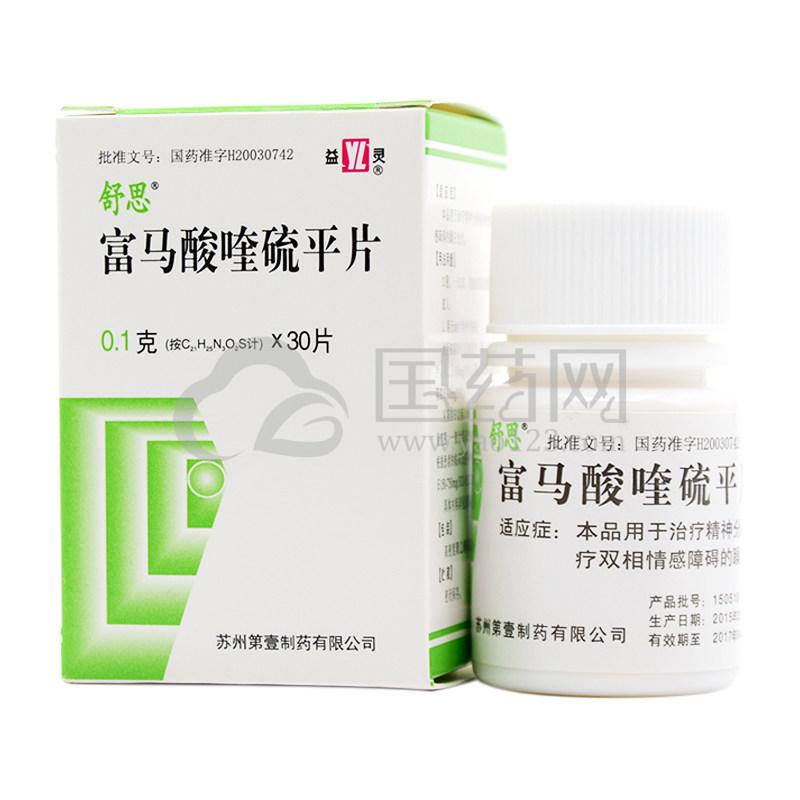 舒思 富马酸喹硫平片 0.1g*30片*1瓶/盒
