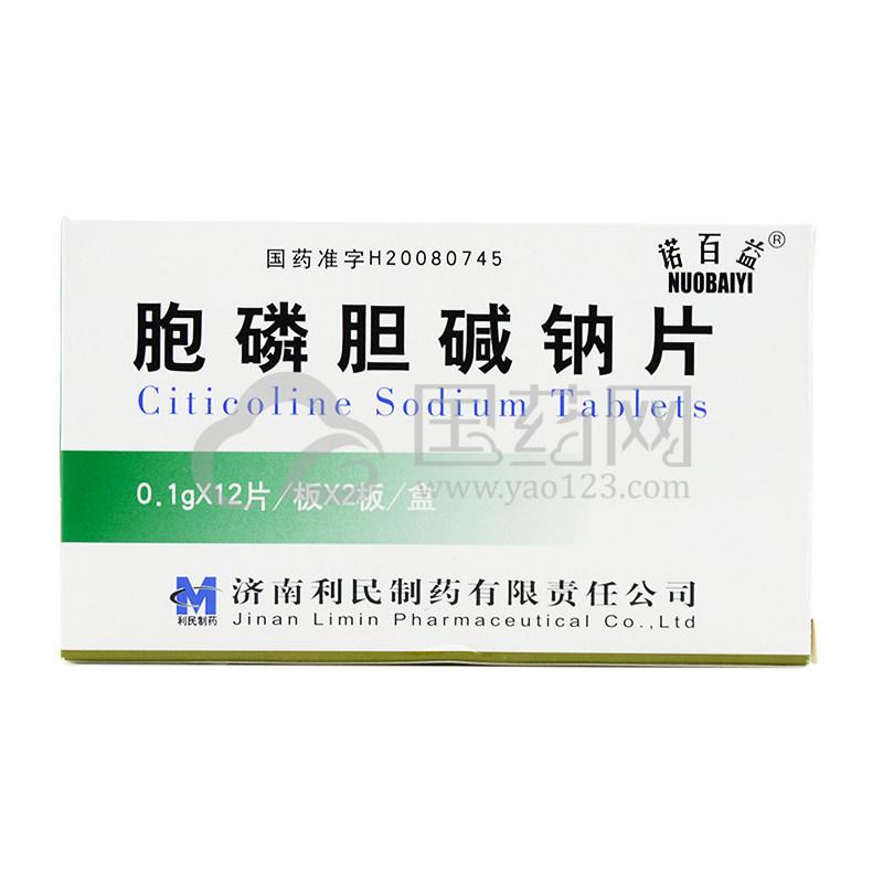 诺百益 胞磷胆碱钠片 0.1g*24片/盒