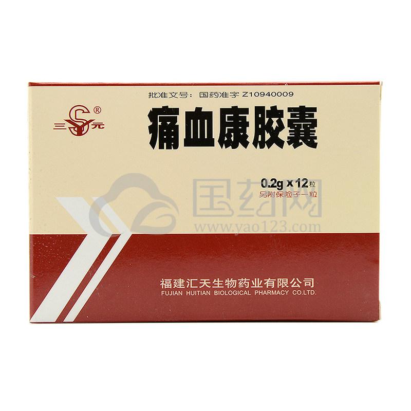 SY/三元 痛血康胶囊 0.2g*12粒/盒
