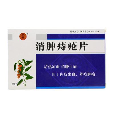 德昌祥 消肿痔疮片 0.3g*36片/盒