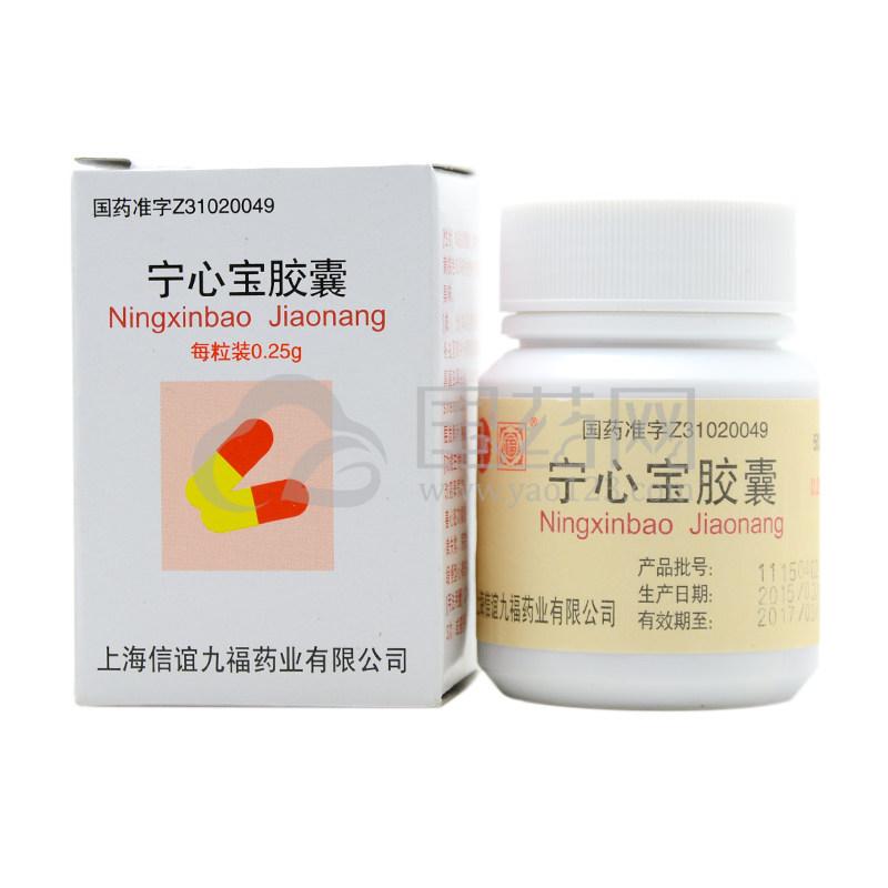 SINE/信谊 宁心宝胶囊 0.25g*50粒*1瓶/盒