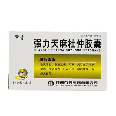 甲清 强力天麻杜仲胶囊 0.2g*60粒/盒