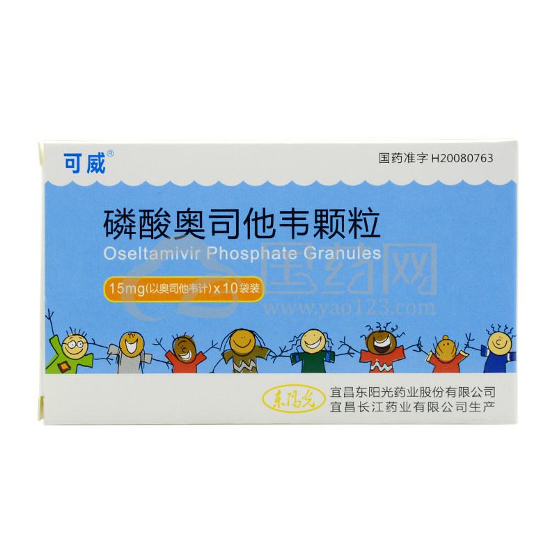可威 磷酸奥司他韦颗粒 15mg*10袋/盒