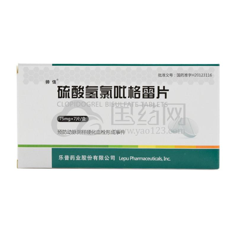 帅信 硫酸氢氯吡格雷片 75mg*7片/盒