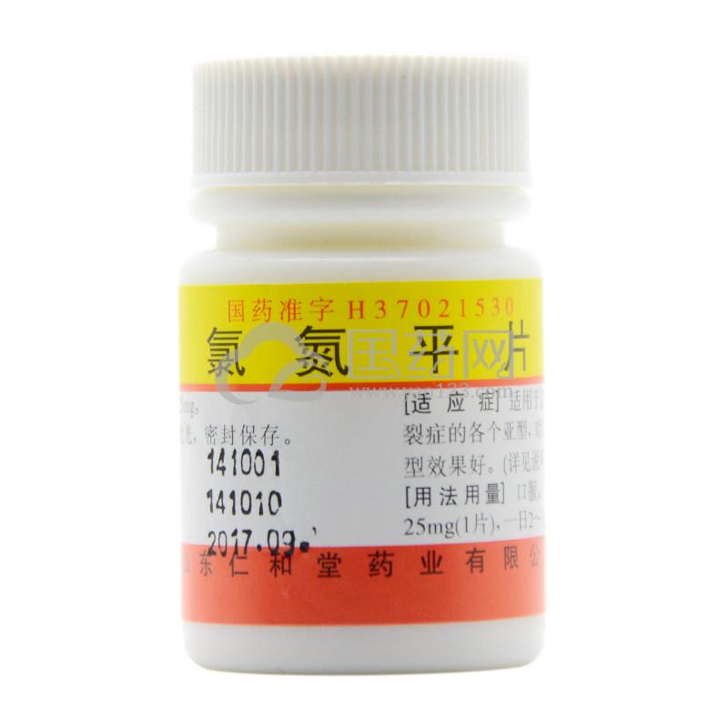 鲁明 氯氮平片 25mg*100片/瓶