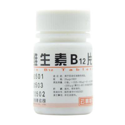 云鹏 维生素B12片 25ug*100片/瓶