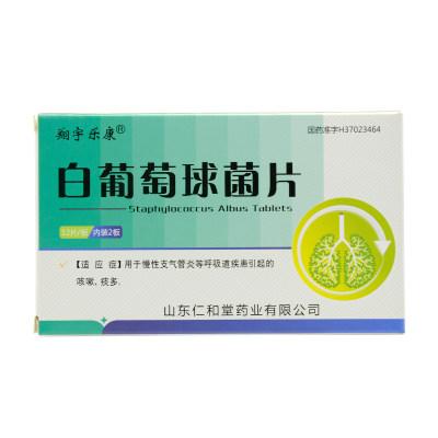 翔宇乐康 白葡萄球菌片 40mg*12片*2板/盒