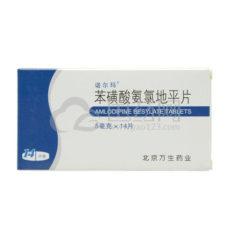 诺尔玛 苯磺酸氨氯地平片 5mg*14片/盒