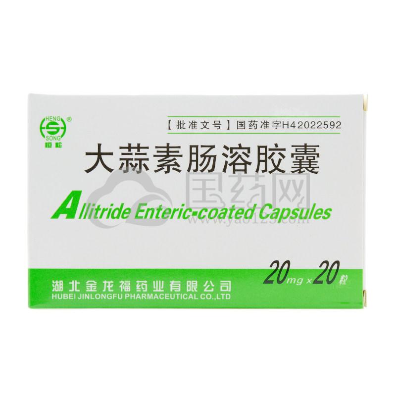 恒松 大蒜素肠溶胶囊 20mg*20粒/盒