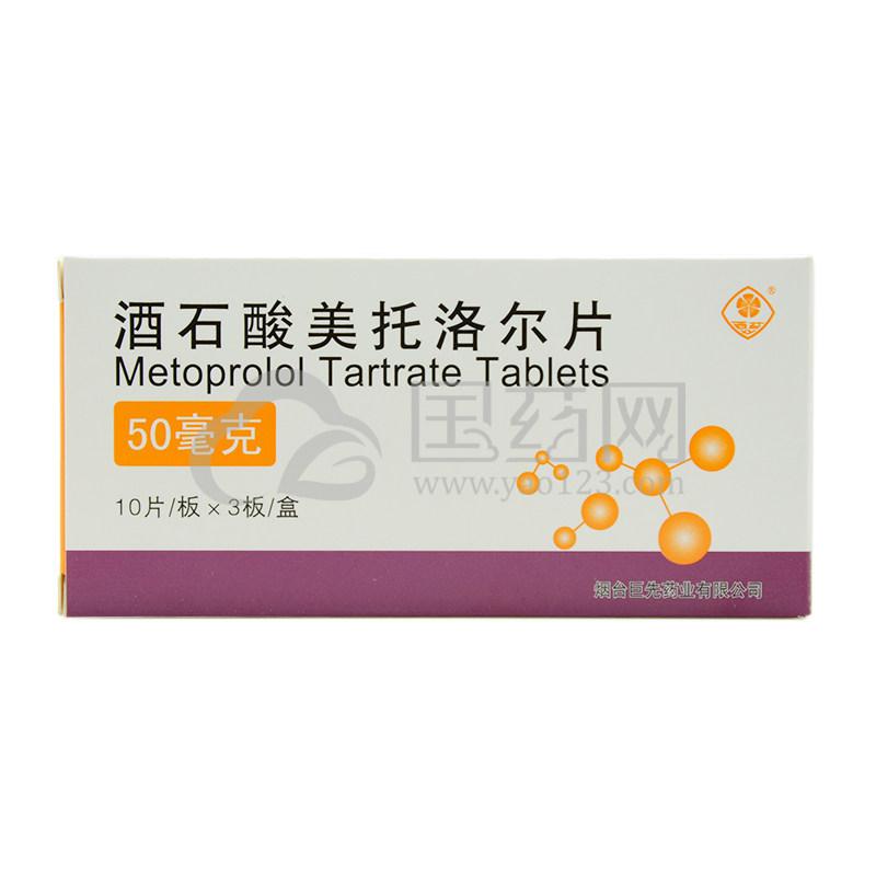 西苑 酒石酸美托洛尔片 50mg*30片/盒