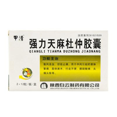 甲清 强力天麻杜仲胶囊 0.2g*24粒/盒