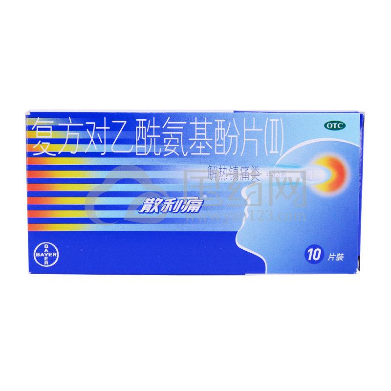 散利痛 复方对乙酰氨基酚片(II) 20片