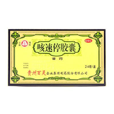 贵州百灵 咳速停胶囊 0.5g *24粒
