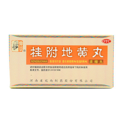 仲景 桂附地黄丸 200丸/盒