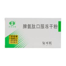 复可托 脾氨肽口服冻干粉 2mg*5瓶/盒
