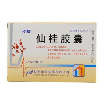 步长 仙桂胶囊 0.4g*24粒/盒