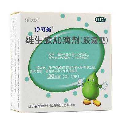 伊可新 维生素AD滴剂(胶囊型) 30粒(0-1岁)