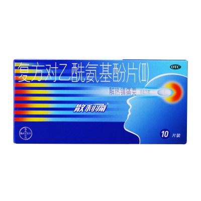 散利痛 复方对乙酰氨基酚片(Ⅱ) 10片