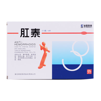 荣昌 肛泰 0.5g*4片