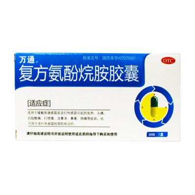 万通 复方氨酚烷胺胶囊 36粒
