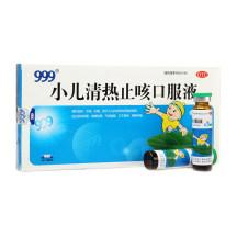 三九 小儿清热止咳口服液10ml*8支/盒