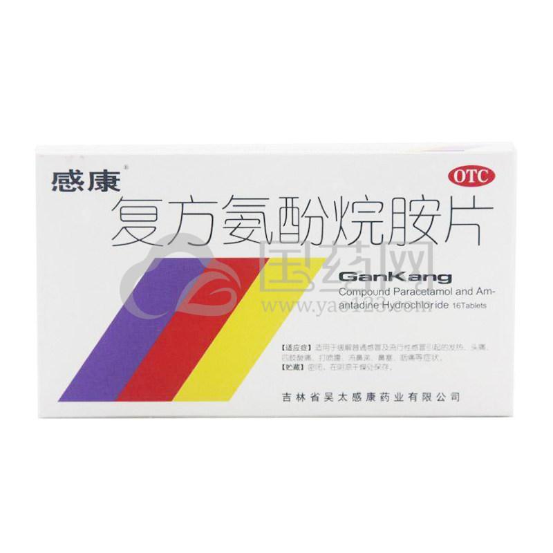 吴太感康 复方氨酚烷胺片 16片
