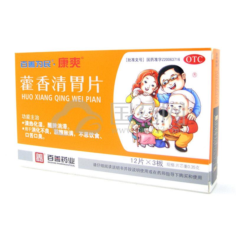百善为民 藿香清胃片 36片