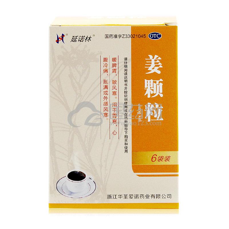 延诺林 姜颗粒 15g*6袋/盒