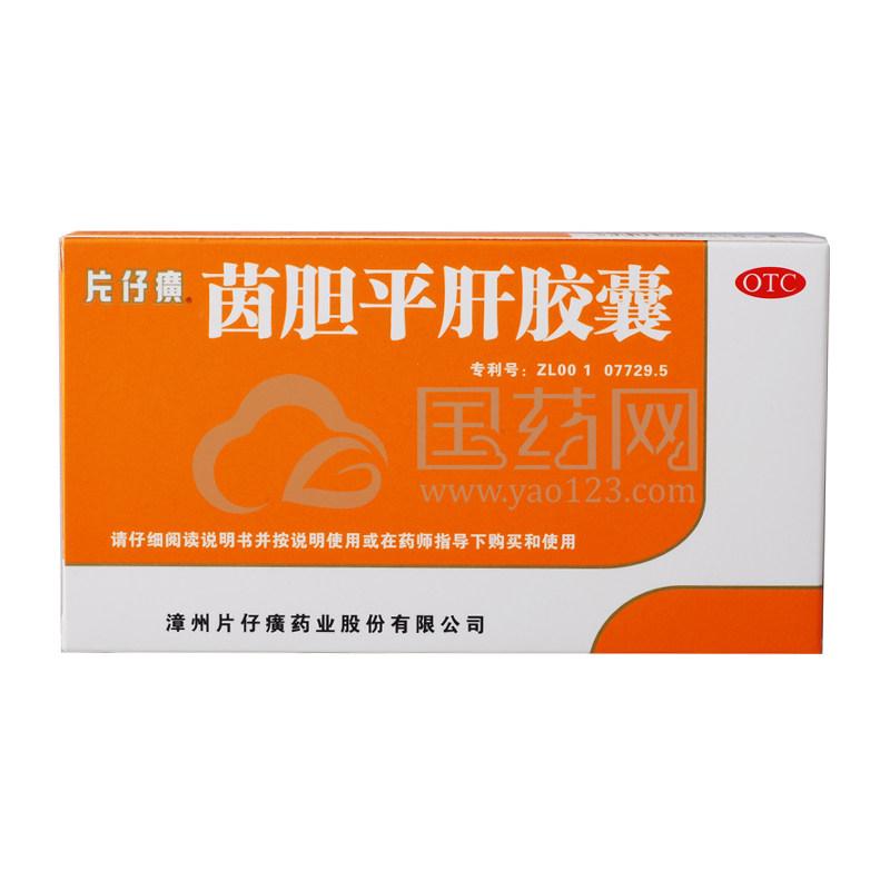 片子癀 茵胆平肝胶囊 0.5g*20粒