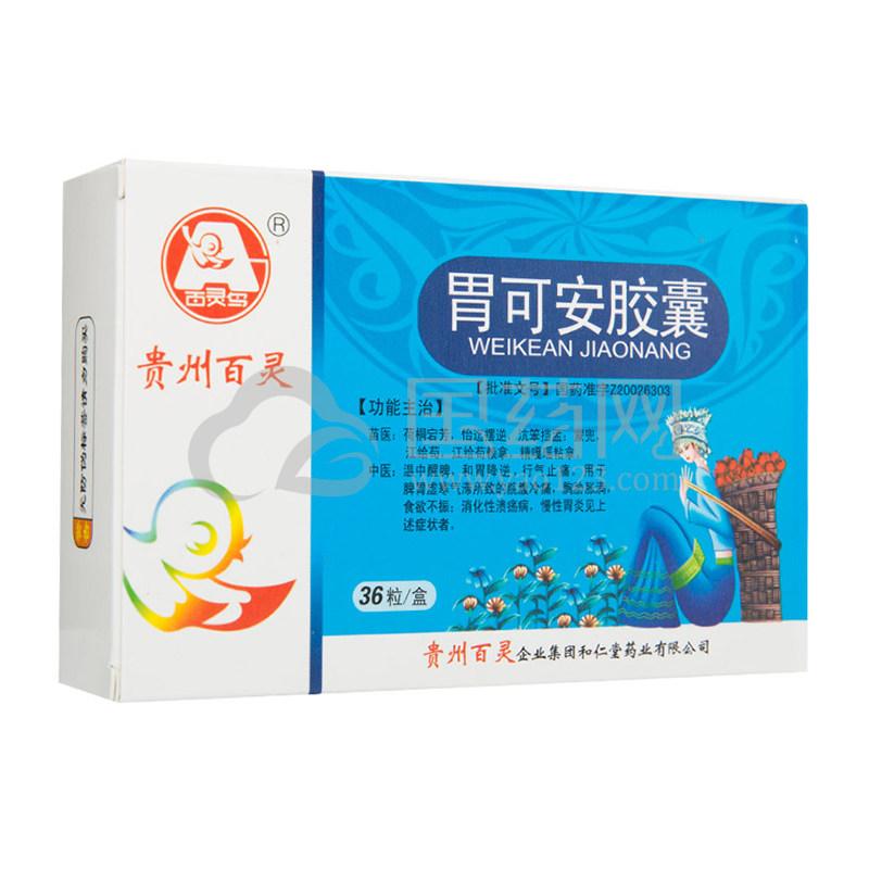 贵州百灵 胃可安胶囊 36粒
