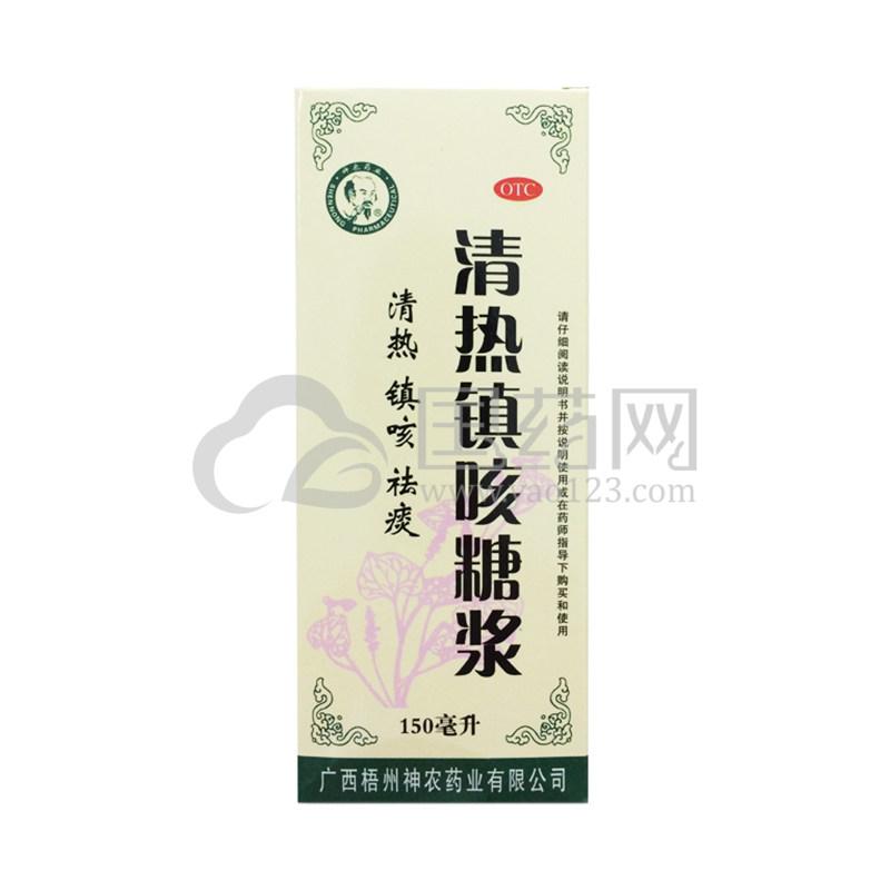 神农草 清热镇咳糖浆 150ml
