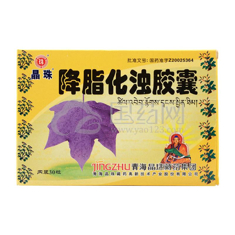 晶珠 降脂化浊胶囊 0.5g*30粒/盒