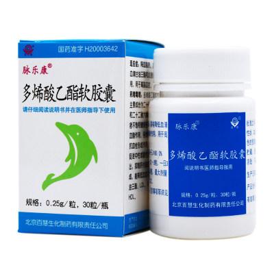 脉乐康 多烯酸乙酯软胶囊 0.25g*30粒*1瓶/盒