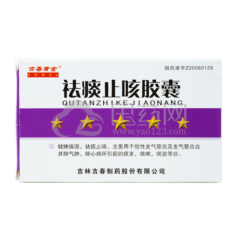 吉春黄金 祛痰止咳胶囊 0.35g*24片/盒