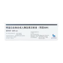 诺和灵 诺和灵50R 精蛋白生物合成人胰岛素注射液(预混50R)