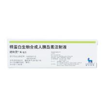 诺和灵 诺和灵N 精蛋白生物合成人胰岛素注射液 3ml*1支/盒