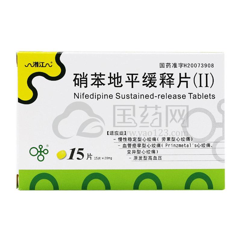 湘江 硝苯地平缓释片(Ⅱ) 20mg*15片/盒