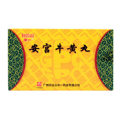 中一 安宫牛黄丸 3g*2丸/盒