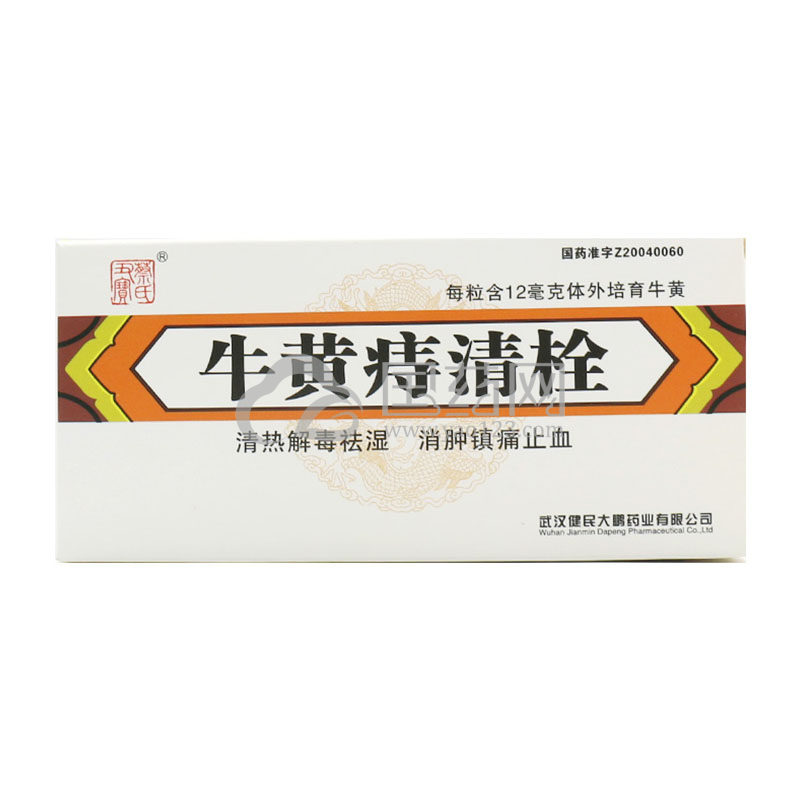 蔡氏丑宝 牛黄痔清栓 1.5g*4粒/盒