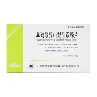 鲁抗 单硝酸异山梨酯缓释片 40mg*20片/盒