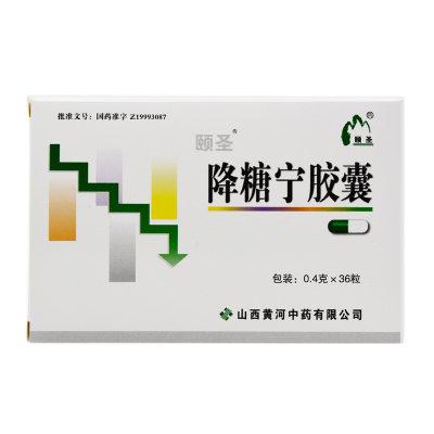 颐圣 降糖宁胶囊 0.4g*36粒/盒