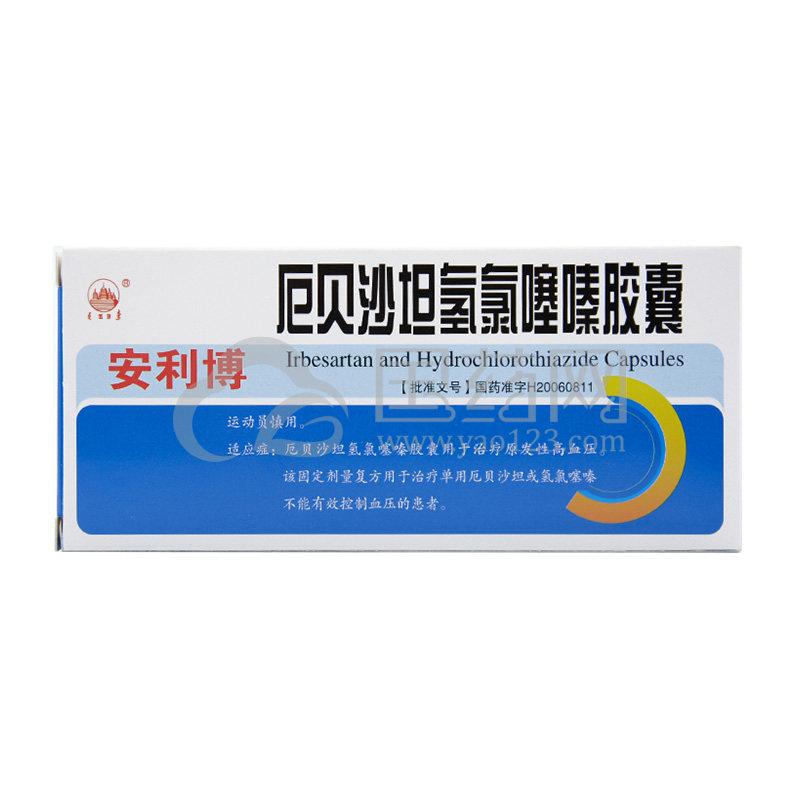 五塔 安利博 厄贝沙坦氢氯噻嗪胶囊 7粒/盒