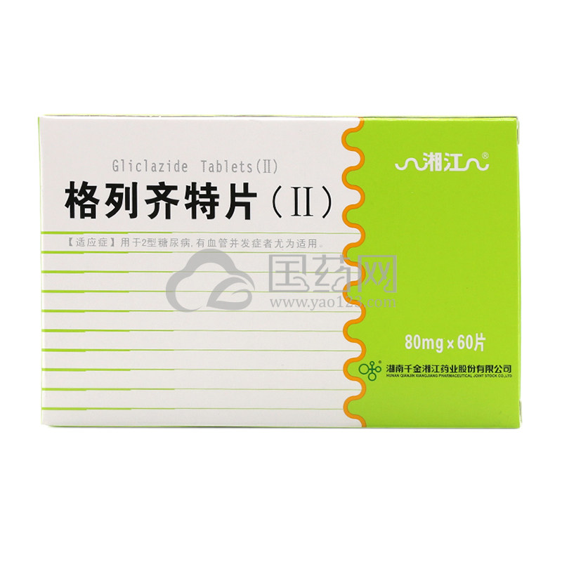 湘江 格列齐特片(II) 80mg*60片/盒