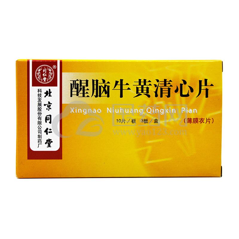 同仁堂 醒脑牛黄清心片 0.29g*30片/盒