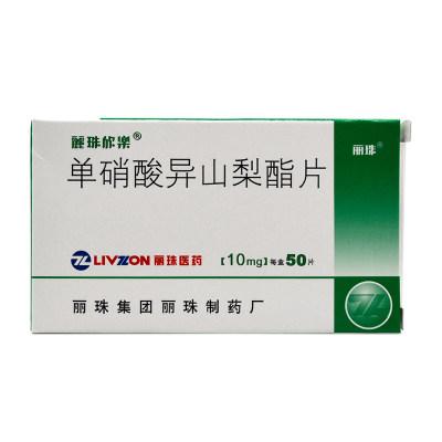 丽珠欣乐 单硝酸异山梨酯片 10mg*50片/盒