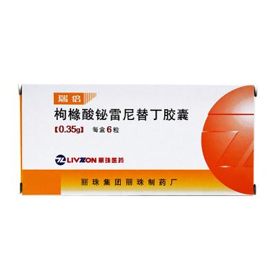 丽珠 瑞倍 枸橼酸铋雷尼替丁胶囊 0.35g*6粒/盒