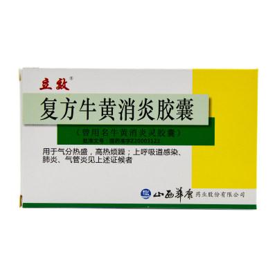立效 复方牛黄消炎胶囊 0.4g*24粒/盒