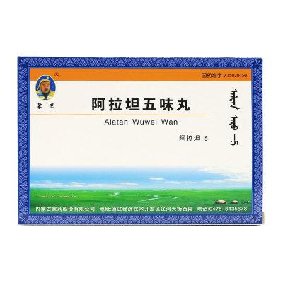 蒙王 阿拉坦五味丸 60粒/盒
