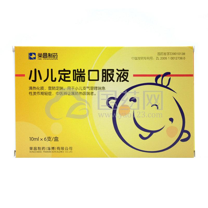 荣昌制药 小儿定喘口服液 10ml*6支/盒